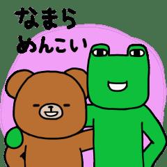 くまぬりえで北海道弁 Line スタンプ Line Store