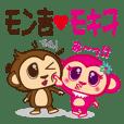 モン吉とモキ子の愛情スタンプ