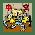 tora-par chinese