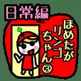 日常編ほめたがリンゴちゃん3