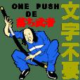 文字不要 One Push De 落ち武者