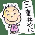 三重弁かんちゃん