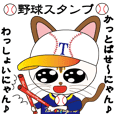 野球大好きネコ『たまにゃーん』スタンプ
