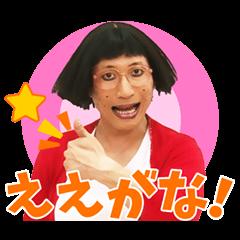 しゃべる吉本新喜劇3 すち子のスタンプ