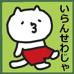 広島弁赤パンツネコ
