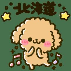 ふわもこ♡といぷー♡北海道弁