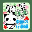 パンダと一緒・季節の行事編