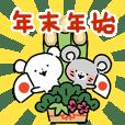 オタックマ&ネズミ★使える年末年始2020