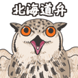 hokkaido owl
