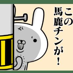 ☆容疑者ウサギ☆バカ・ばか専用スタンプ♥