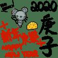 2020 台湾のお正月に縁起いい言葉(手書き)