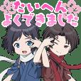 刀剣乱舞-花丸- スタンプ 第三弾
