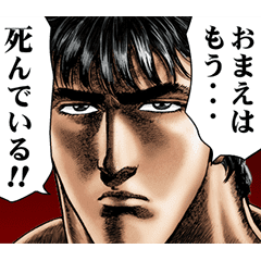 Fist of the North Star Animated Stickers