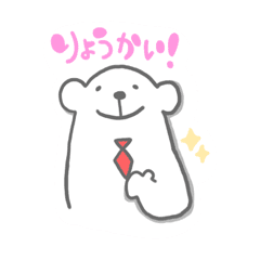 サラリーマン白熊夫