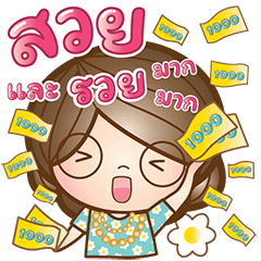 Big word lottery and Nong Wan