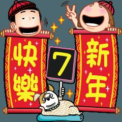 晴天P莉 Part 7 (節慶祝福篇)