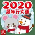 2020鼠年賀年卡【鼠年/民國109年】