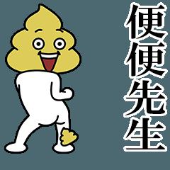 Mr. Poo Poo(TWN)