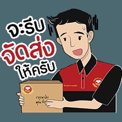 รวงเพชรไทยแลนด์