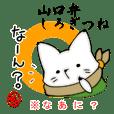 YAMAGUCHI-BEN white fox