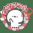 短足ちゃん カスタムスタンプ〜お祝い〜
