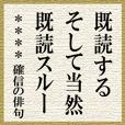カスタム「心の俳句」
