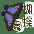 The season of butterfly