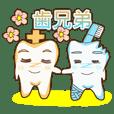 歯兄弟物語-ふたりの絆(日本語版)