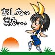 ashita-no-mitochan
