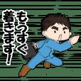 ゆうちゃん サラリーマン編 仕事に遊びに!