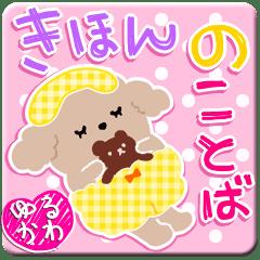 ゆるかわフレンズ★【基本のことば】
