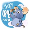 Sathu mouse