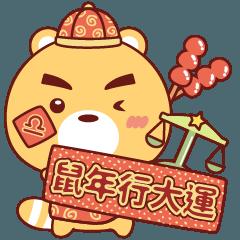 天秤座- 星座小熊賀鼠年