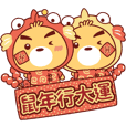 雙魚座- 星座小熊賀鼠年