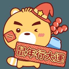 水瓶座- 星座小熊賀鼠年