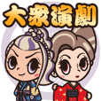 大衆演劇★哀川昇スタンプ!from新生真芸座