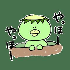 かっぱ太郎。