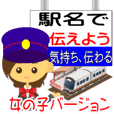 Station name message sticker(Ver girl)
