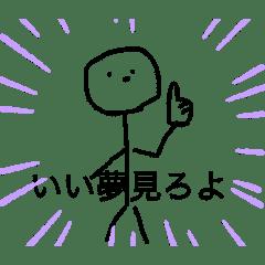 ぼうにんげんスタンプ拡張パック(カムイ)