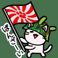 ニャン国自衛隊 JPN