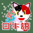MIKETAのメッセージスタンプ(ver 日本語)