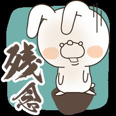 残念なうさぎ - LINE スタンプ | LINE STORE