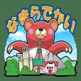 """Namara"" Hokkaido Bear!"