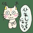手描きネコの言葉