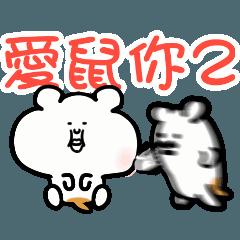 愛鼠你:2