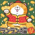 Lan Lan Cat Rat year sticker (JP ver.)