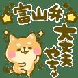 富山弁♡豆柴日和