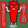 Okorinn-bou~Angry sticker~
