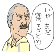 Hachinohe dialect sticker