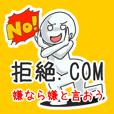 拒絶.COM